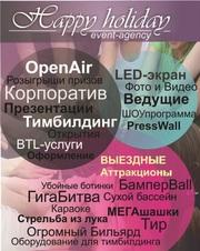Тимбилдинг,  Open Air,  Корпоратив. Командообразование. Тренинг. Астана