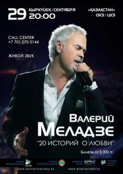 билеты на концерт В. Меладзе