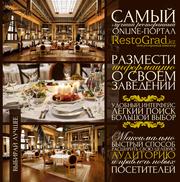 Банкетные залы в Алматы - Портал Restograd.kz