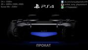 Прокат sony playstation 4 в Усть-каменогорске
