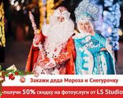 Дед Мороз и Снегурочка у Вас в гостях + 50% скидка на фото услуги
