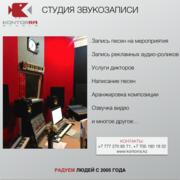 СТУДИЯ ЗВУКОЗАПИСИ KONTORRA STUDIO