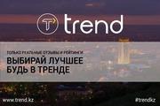 Trend.kz - Будь в тренде!
