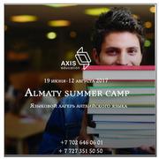 Летний языковой лагерь от Axis Education в г.Алматы